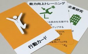 行動カード