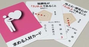 求める人材カード